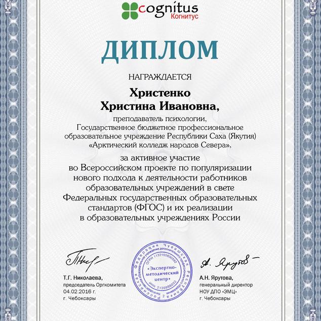 Диплом Христенко Х.И, уч. Всеросс. конку