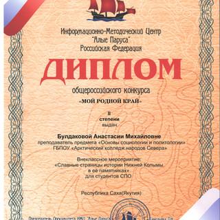 Диплом 2 ст. Булдаковой А.М..jpg