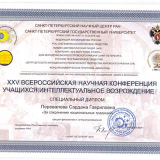 Диплом уч. НИД Переваловой С., Всеросийс
