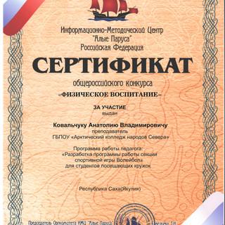 Сертификат уч. Ковальчук А.В..jpg