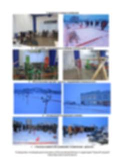 5 соревновательные площадки.jpg