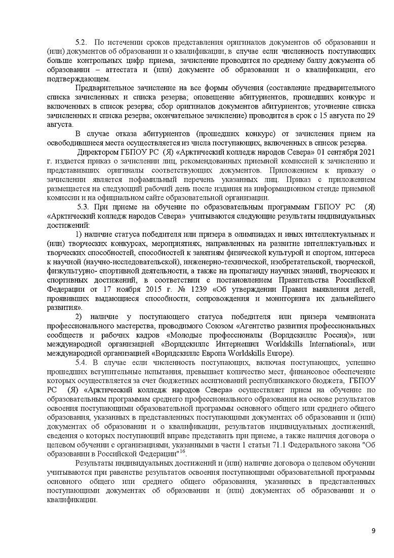 Правила приема 2021-2022-009.jpg