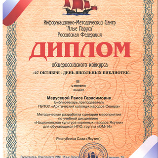 Диплом 3 ст. Марусевой Р.Г..jpg