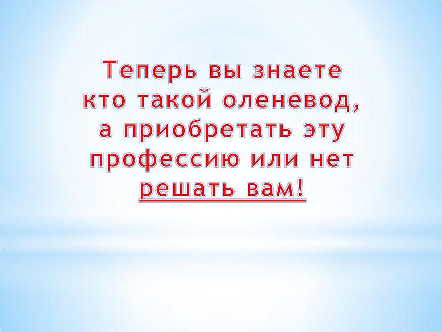 2. ЕСТЬ ТАКАЯ ПРОФЕССИЯ  -  ОЛЕНЕВОД-015