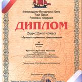 Диплом 3 ст. Христенко Х.И..jpg