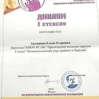 Диплом 1 степени Коллектив АКНС.jpg