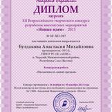 Диплом Лауреата Всероссийск. конкурса Бу