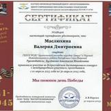 Сертификат уч. Маслюхиной Валерии.jpg