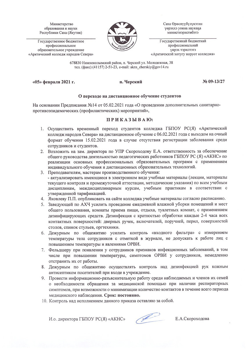 приказ о переходе на ДО студентов.jpg