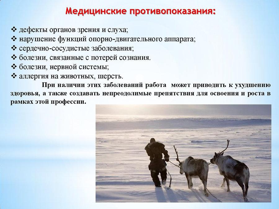 2. ЕСТЬ ТАКАЯ ПРОФЕССИЯ  -  ОЛЕНЕВОД-008