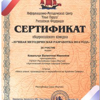 Сертификат уч. Ковальчук В.И..jpg