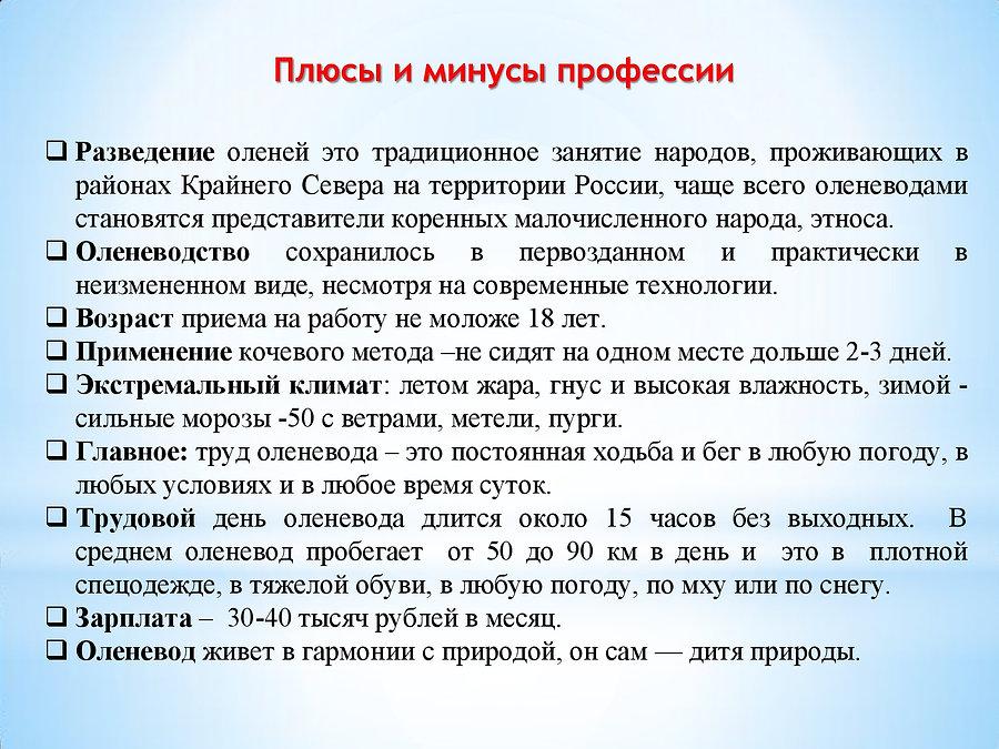 2. ЕСТЬ ТАКАЯ ПРОФЕССИЯ  -  ОЛЕНЕВОД-009