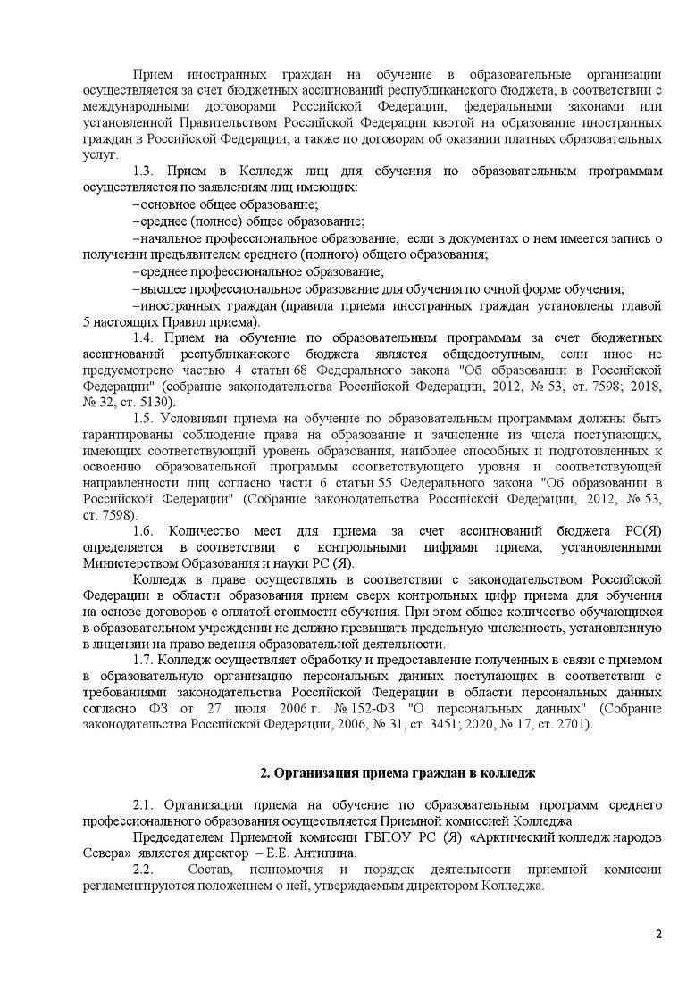 Правила приема 2021-2022-002.jpg