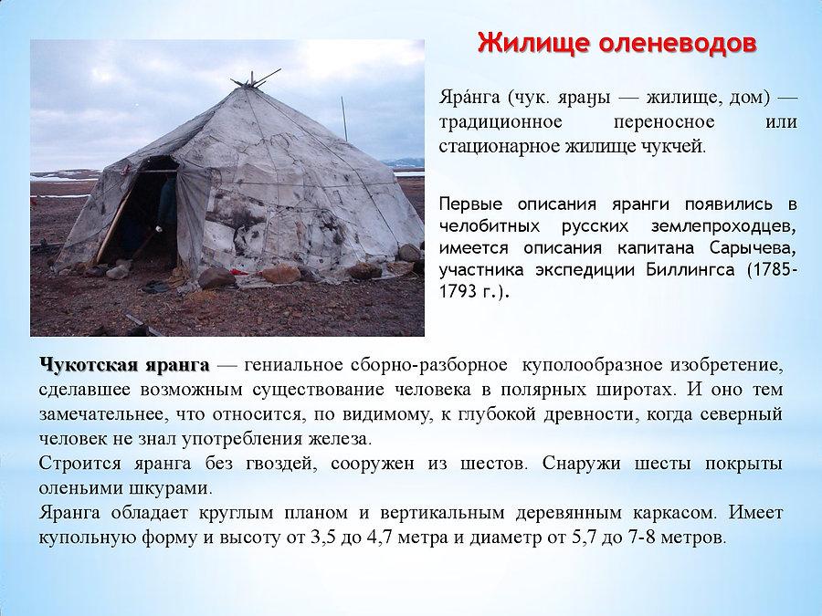 2. ЕСТЬ ТАКАЯ ПРОФЕССИЯ  -  ОЛЕНЕВОД-010