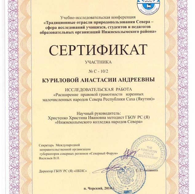 Сертификат уч. Куриловой Анастасии.jpg
