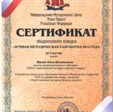 Сертификат уч. Малик Н.В.jpg