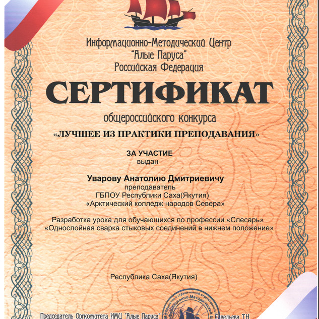 Сертификат уч. Уварова А.Д.jpg