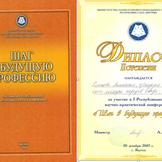 Диплом 1 ст. Слепцовой Анастасии.png