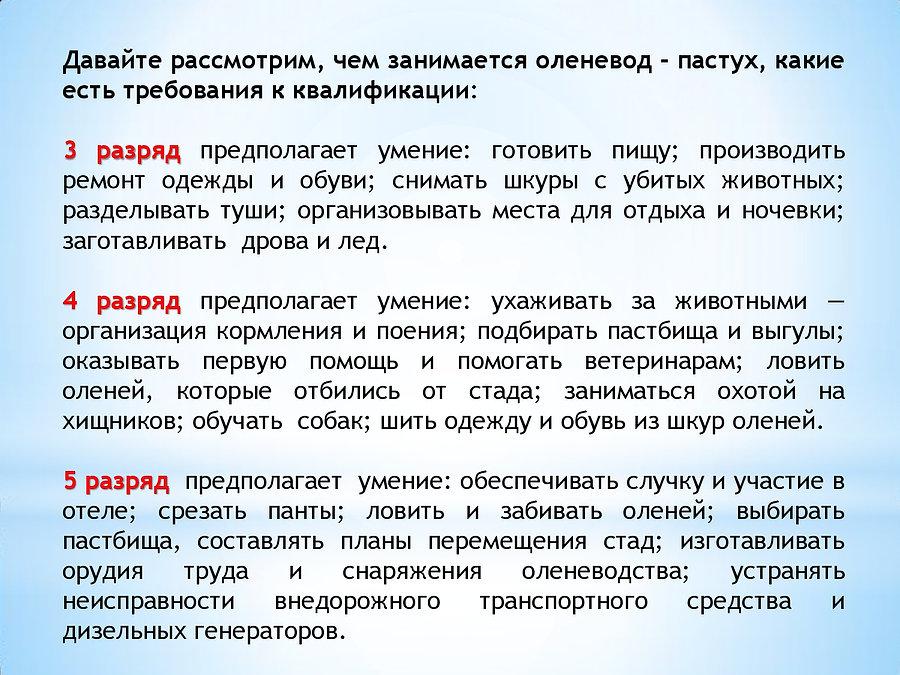2. ЕСТЬ ТАКАЯ ПРОФЕССИЯ  -  ОЛЕНЕВОД-006