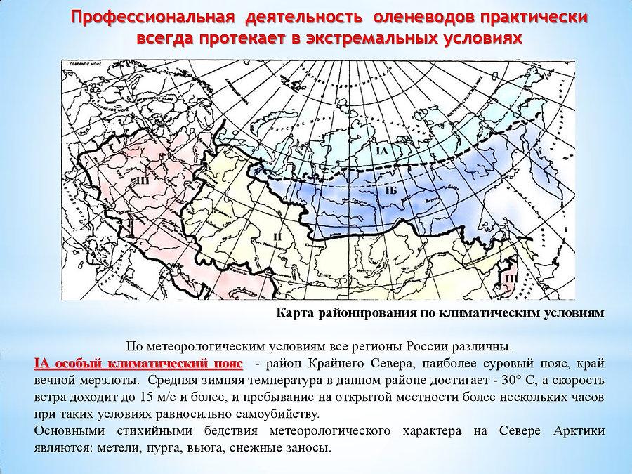 2. ЕСТЬ ТАКАЯ ПРОФЕССИЯ  -  ОЛЕНЕВОД-013