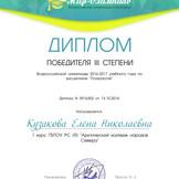 Диплом 3 ст. Кузакова Елена Всеросс. оли