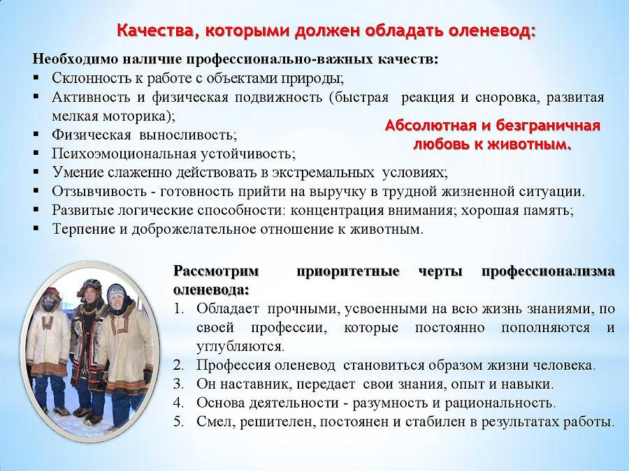 2. ЕСТЬ ТАКАЯ ПРОФЕССИЯ  -  ОЛЕНЕВОД-007