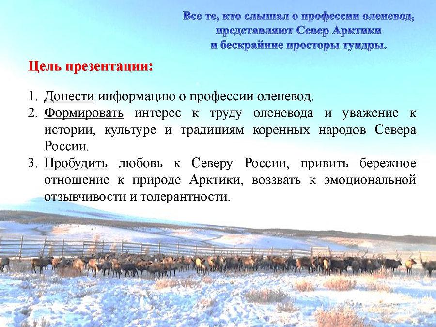 2. ЕСТЬ ТАКАЯ ПРОФЕССИЯ  -  ОЛЕНЕВОД-002