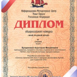 Диплом 3 ст. Булдаковой А.М..jpg