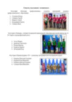 Список участников  (1).jpg