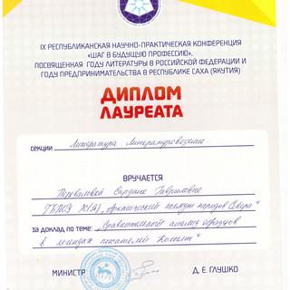 Диплом Лауреата Переваловой С., Республ.