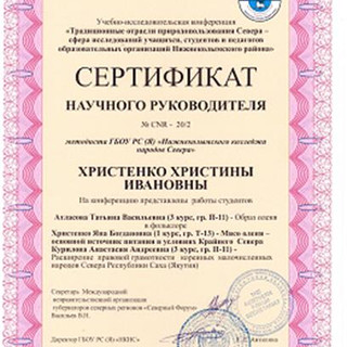 Сертификат науч. руков. Христенко Х.И..j