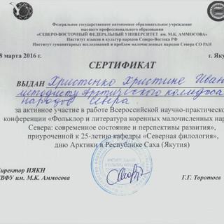 Сертификат уч. Всероссийск. НПК Христенк