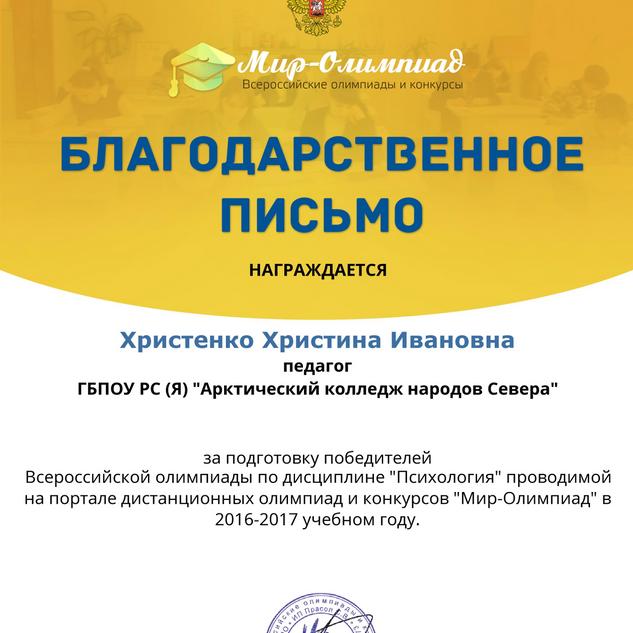 Бл. письмо за подготовку студ. к Олиппиа