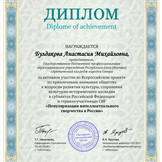 Диплом Призвание учить Булдаковой А.М..j