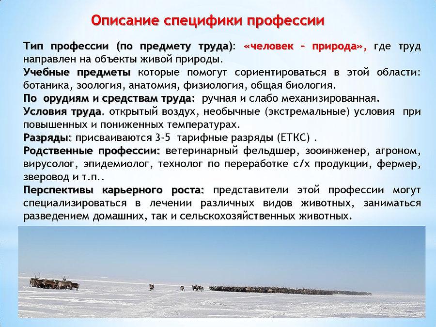 2. ЕСТЬ ТАКАЯ ПРОФЕССИЯ  -  ОЛЕНЕВОД-005