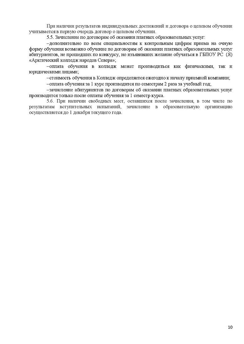 Правила приема 2021-2022-010.jpg