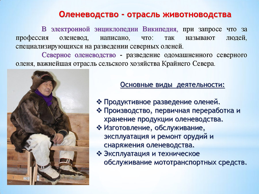 2. ЕСТЬ ТАКАЯ ПРОФЕССИЯ  -  ОЛЕНЕВОД-003