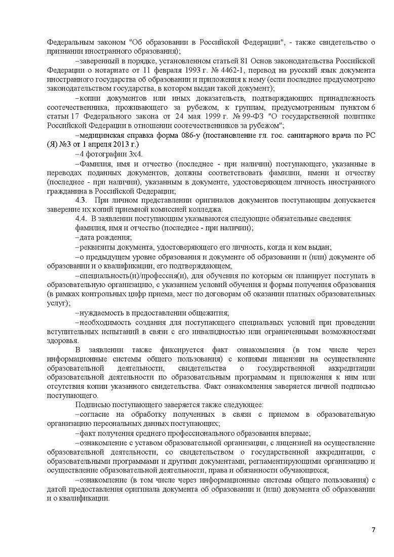 Правила приема 2021-2022-007.jpg