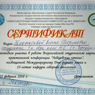 Сертификат уч. Всеросс. НПК Тохтосовой Е