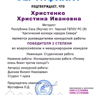 Сертификат научного руков. Христенок Х.И