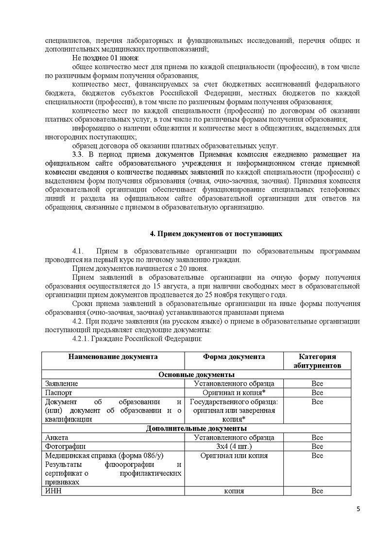 Правила приема 2021-2022-005.jpg