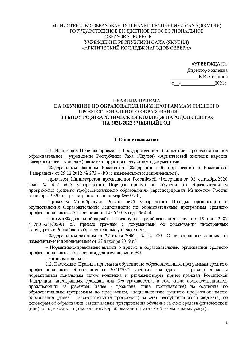 Правила приема 2021-2022-001.jpg