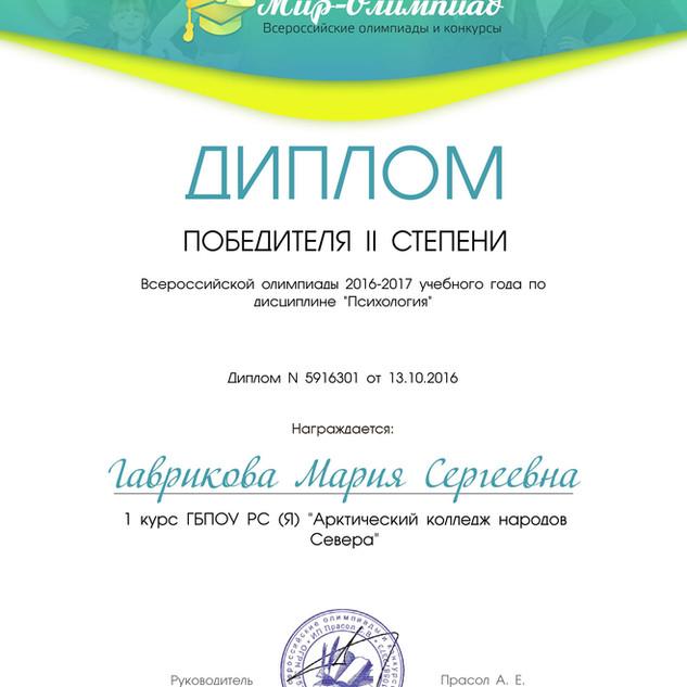 Диплом 2 ст. Гавриковой Марии Всеросс. о