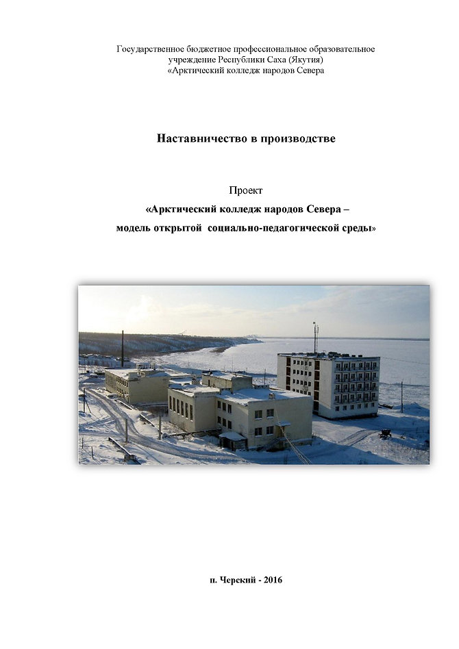 Проект О наставничестве в производстве-0