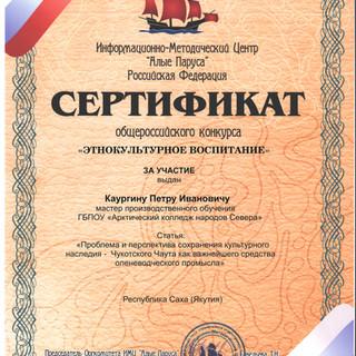 Сертификат уч. Каургина П.И..jpg