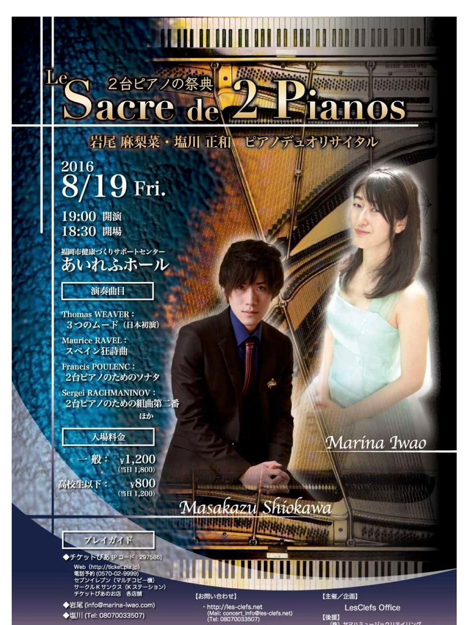 Iwao-flyer-for-Concert-in-Japan-.jpg