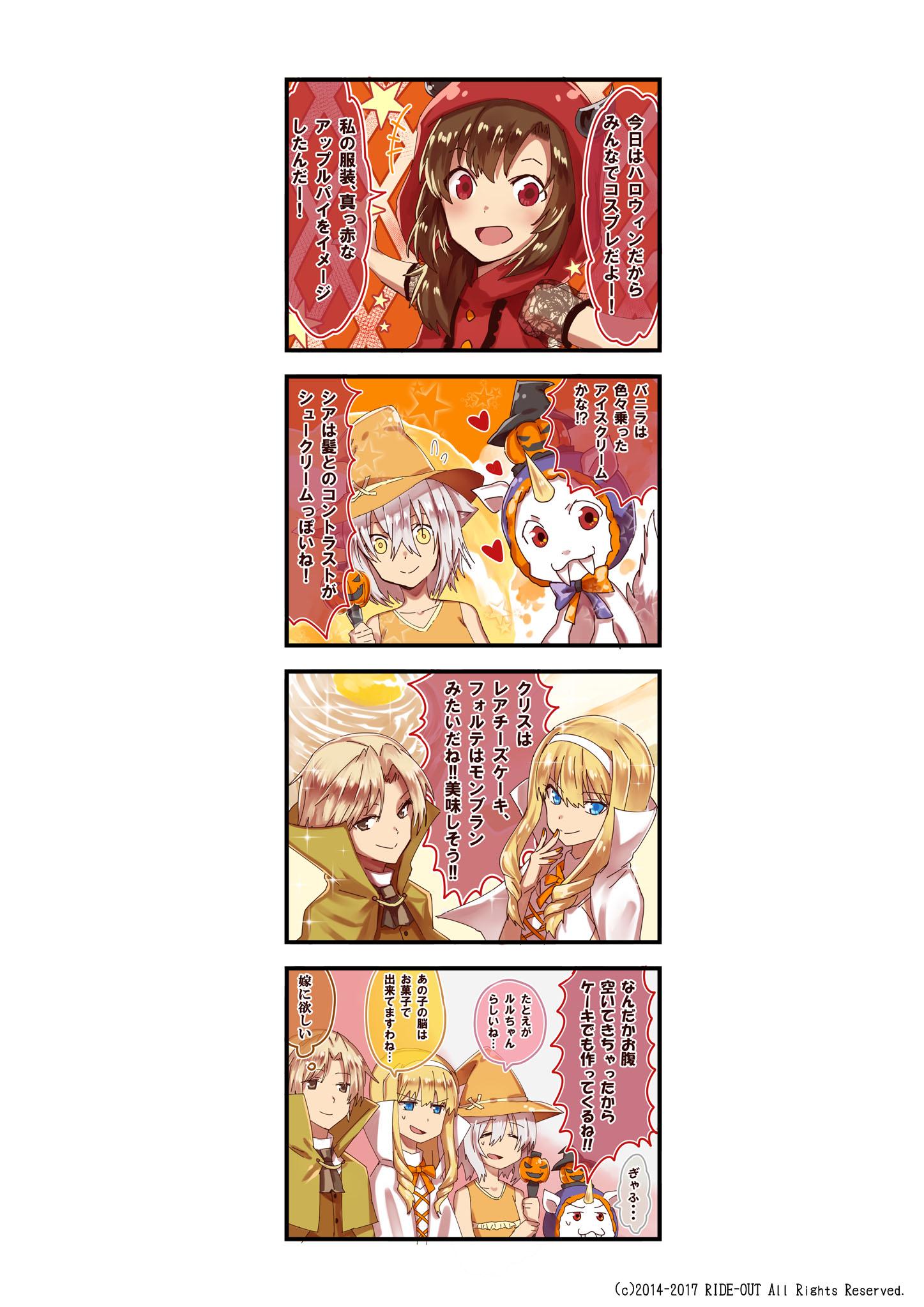 2016ハロウィン用&ポストカード・4コマ①