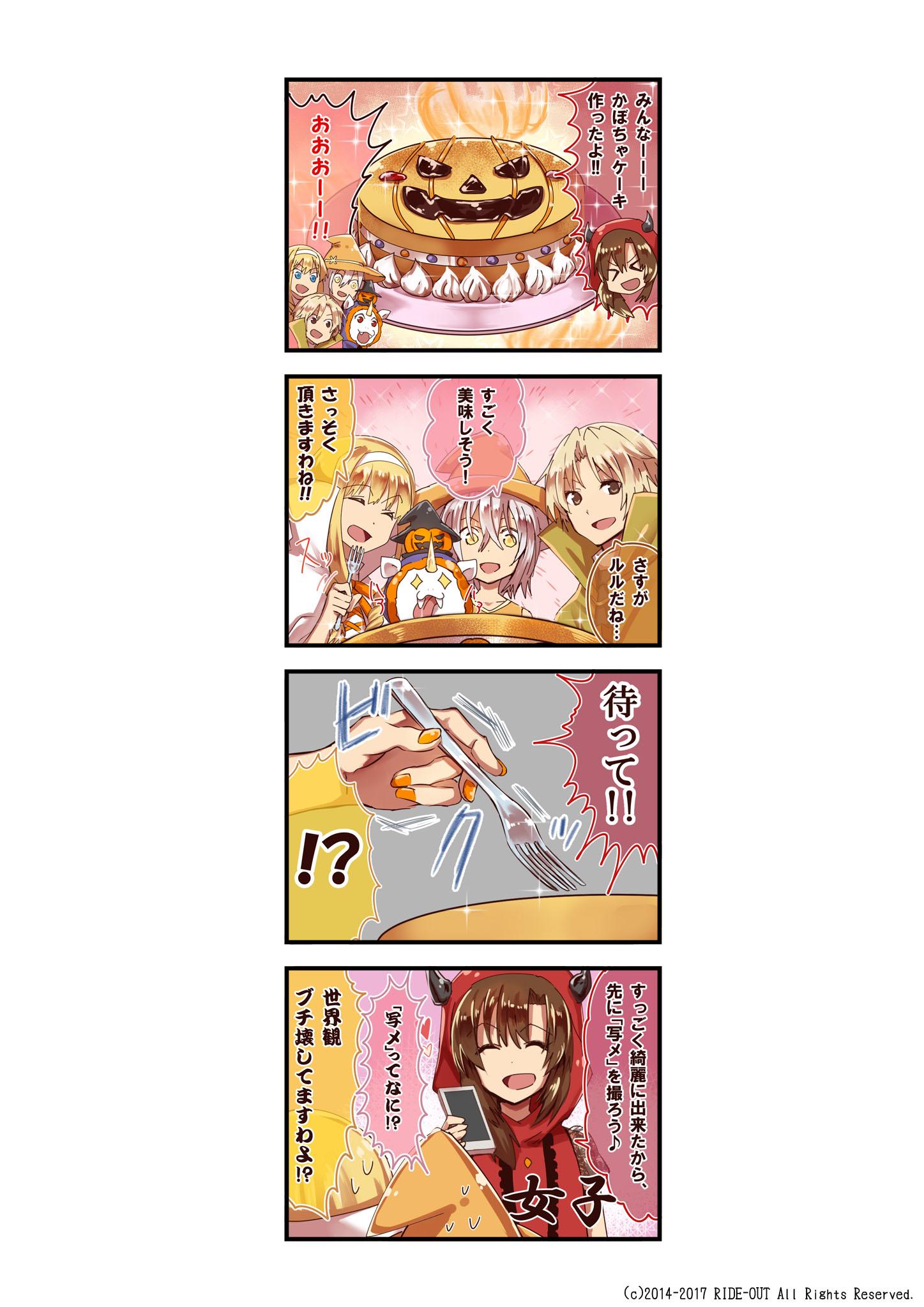 2016ハロウィン用&ポストカード・4コマ②