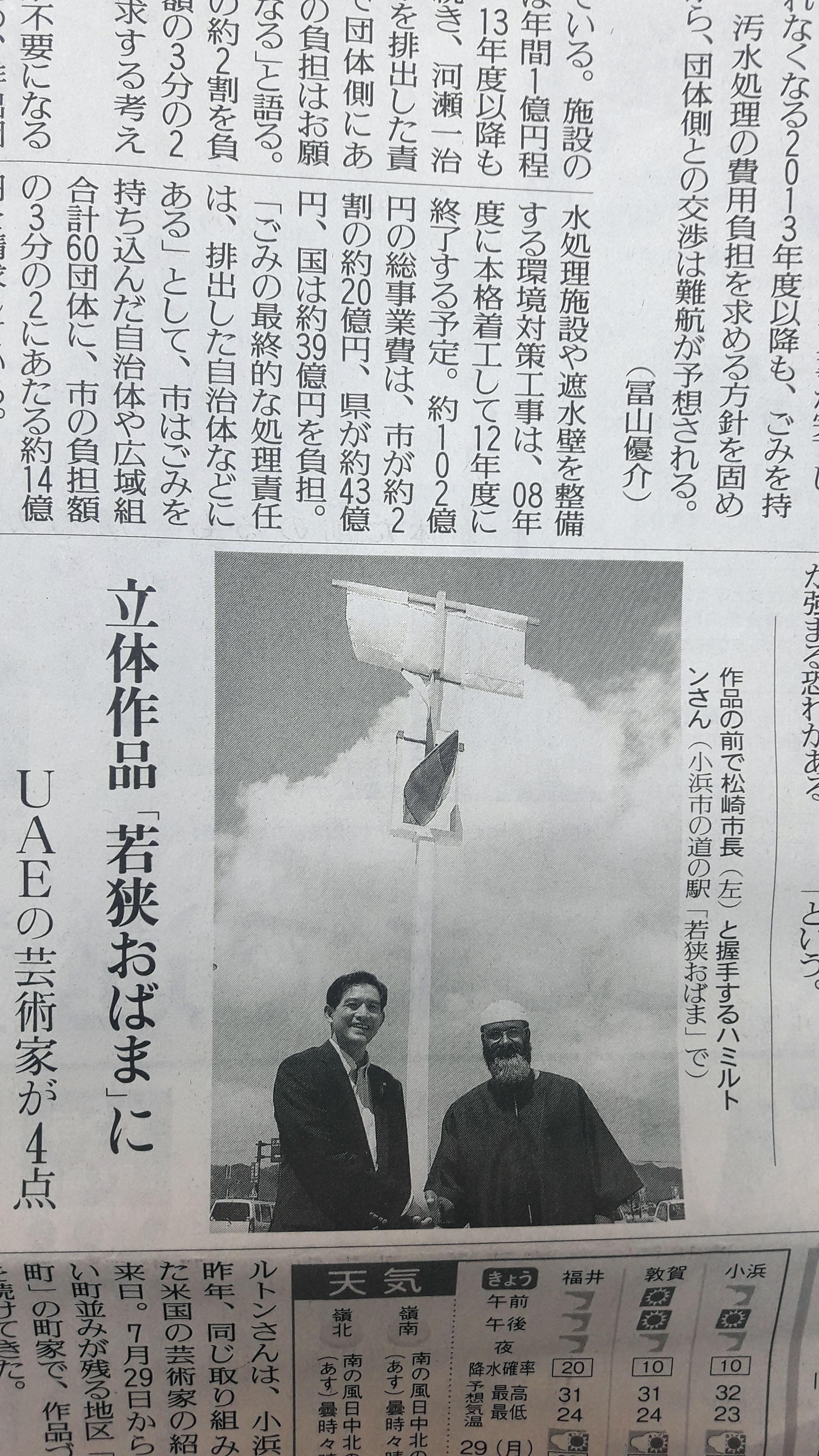 Japan 2011 Newspaper