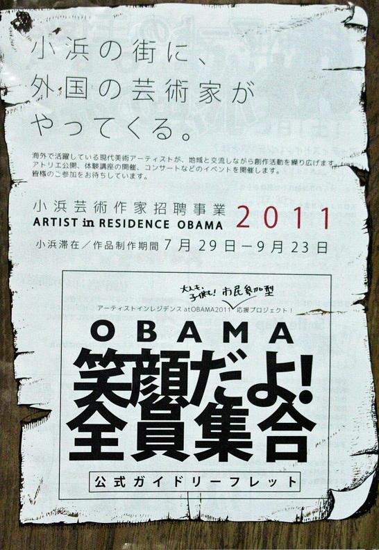 Hamilton_japan 2011